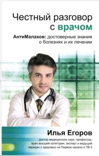 Честный разговор с врачом. АнтиМалахов...